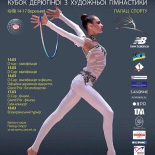GRAND PRIX 2019 – Sofia a Kiev